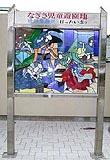 「どろめ祭り」看板