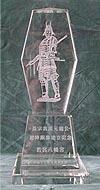 銅像建立記念品